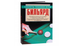 Книга Бильярд. Секреты техники игры. Мисуна Г.Я.